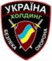ООО «Всеукраинская служба безопасности»