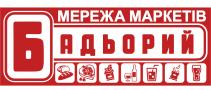 СУПЕРМАРКЕТ ЕВРОПЕЙСК�Й