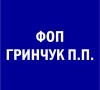 ФОП Гринчук П.П.