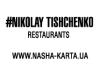 Рестораны Николая Тищенко