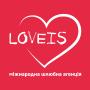 LoveIs, международное брачное агенство