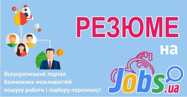 Робота в Ужгороді. 29 свіжих вакансій в Ужгороді на Jobs.ua