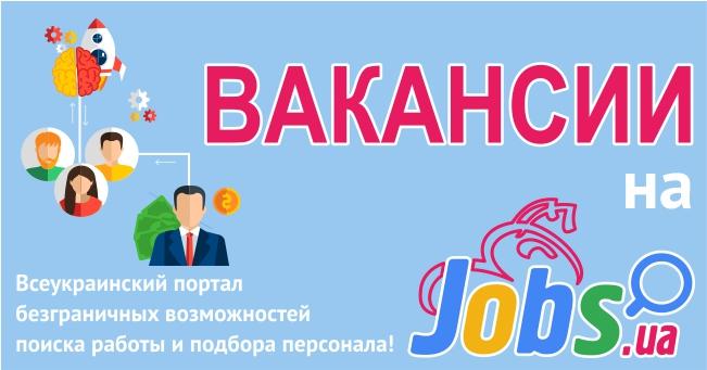 Работа в украине на gob работа в вебчате данков